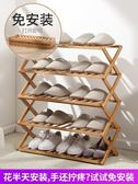 鞋櫃鞋櫃簡易家用家里人小鞋柜宿舍女門口經濟型省空間折疊置物架 維多