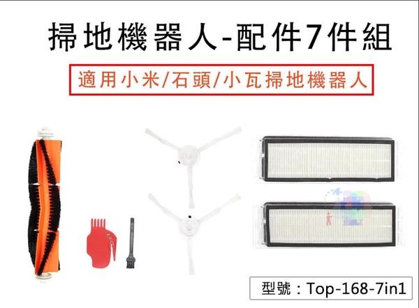【7件組】掃地機耗材 (適用小米/石頭/小瓦掃地機器人) 主刷/邊刷 塵盒濾網 毛刷 切刀 Top-168-7in1