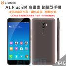 全新 現貨 寶可夢 G-Plus GIONEE 金立 A1 Plus 4G/64G 6吋 指紋 雙卡 超強自拍 智慧型手機~送皮套+鋼保