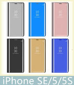 iPhone SE/5/5S 電鍍鏡面皮套 側翻皮套 半透明 支架 免翻蓋 包邊 皮套 時尚簡約 保護套 手機殼
