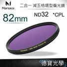 Marsace ND32 82mm CPL 減五格環型 二合一偏光鏡【NDCPL系列】
