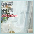 【微笑城堡】窗簾窗紗花之語 免費修改高度...