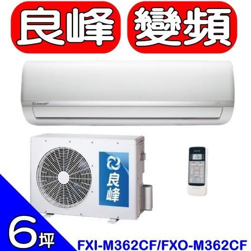良峰RENFOSS【FXI-M362CF/FXO-M362CF】《變頻》分離式冷氣
