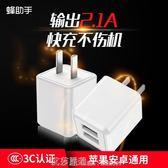 蘋果充電器頭6快充7Plus手機6s小米oppo華為9榮耀8vivo 艾莎嚴選