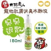 *WANG*木酢達人 寵物肌膚消臭木酢液150ml噴霧(肌膚、毛髮、四肢專用)全犬貓適用