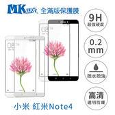【MK馬克】紅米 Note4 全滿版9H鋼化玻璃保護膜 保護貼 鋼化膜 玻璃貼 玻璃膜 滿版膜 黑色/白色