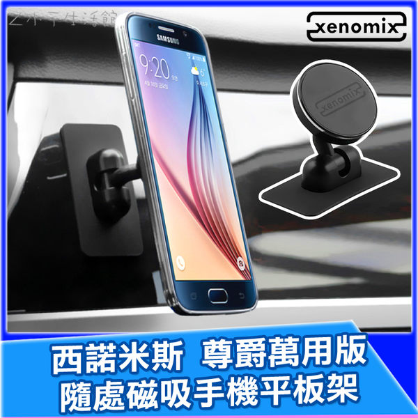 Xenomix 西諾米斯 隨處磁吸手機平板架 手機架 磁吸架 車夾 車載支架 手機支架 平板支架 平板架