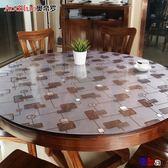 [貝貝居] 桌墊 圓桌 桌布 PVC 軟塑料 防水 防油 防燙 免洗 圓形 透明 餐桌墊
