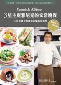 (二手書)3星主廚雅尼克Yannick的家常晚餐:70道健康、快速又美味的必備食譜+QR ..