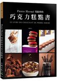 Pierre Herme寫給你的巧克力糕點書:28道獨特的巧克力糕點.541張詳
