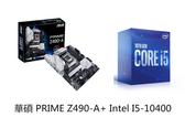 華碩 PRIME Z490-A+ Intel I5-10400【刷卡分期價】