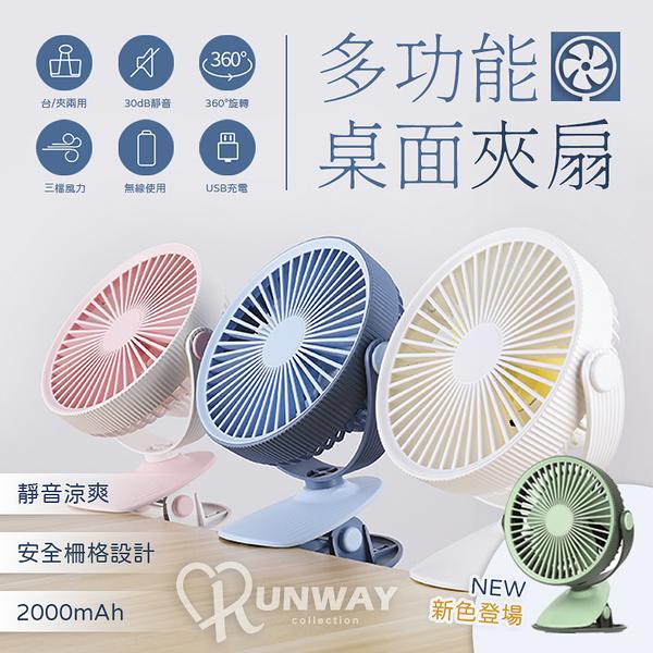 360度 多功能 夾立式 兩用 三檔風力 靜音 USB 隨行 迷你 夾式風扇 電風扇 小風扇 推車 嬰兒車風扇