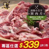 肉片專區↗↗【品鮮羊】彰化頂級小羔羊頸肉片(薄片)(180g/包) -無腥味 Q嫩美味 火鍋 美食推薦