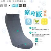 《DKGP508》涼感 短踝襪 黑色 灰色 兩段尺寸 單雙