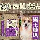 【 培菓平價寵物網 】紐西蘭WISH B...