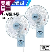 華冠 《2入超值組》12吋單拉壁扇/電風扇 BT-1226x2【免運直出】