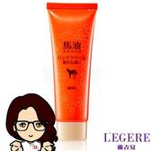 LEGERE 蘭吉兒 馬油護手霜(80G)◆醫妝世家◆現貨供應