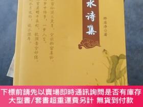 二手書博民逛書店罕見雲水詩集Y426886 釋清凈 光明文化出版社 出版2015