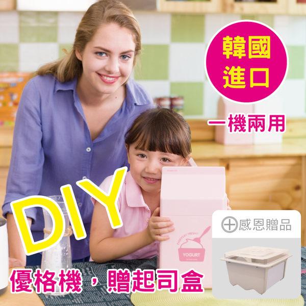 【正韓現貨】優格蓓麗Perfect DIY 優格機, 免插電,奶瓶材質內膽-快速出貨,贈起司盒