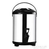 不銹鋼保溫桶奶茶桶果汁豆漿咖啡保冷熱奶茶店商用8L10L12L大容量 ATF 艾瑞斯
