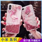 紅鶴流沙殼 小米8 小米A1 小米A2 透明手機殼 卡通手機套 粉色火焰鳥 全包邊軟殼 防摔殼