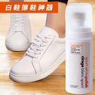 白鞋擦鞋神器...
