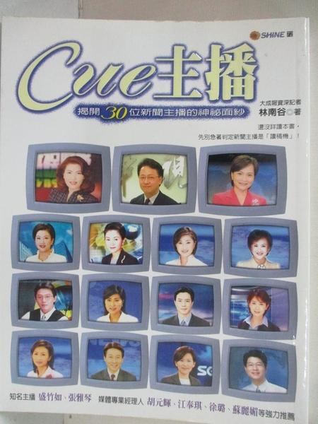 【書寶二手書T7/大學藝術傳播_G6R】Cue主播─揭開30位新聞主播的神秘面紗_林南谷