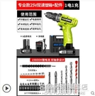 沖擊鋰電鑚 12V充電式手電鑚小手鑚電鑚家用多功能電動螺絲刀電轉NMS【名購新品】