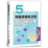 培養資優孩子的數學練習本 5