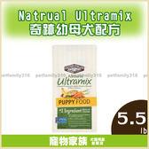 寵物家族*-Natrual Ultramix奇跡天然寵物食品 幼母犬配方5.5lb-送奇跡400g*1(口味隨機)