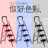 鋼管梯家用梯子防滑踏板人字梯折疊梯四步踏板梯子多功能樓梯XW【台北之家】