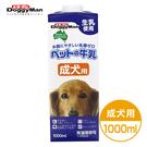 【寵物王國】日本DoggyMan-澳洲犬用牛奶(成犬用)1000ml