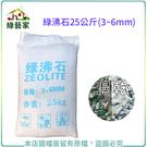 【綠藝家 】綠沸石25公斤 (3~6mm...