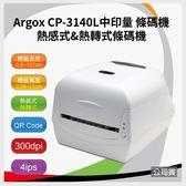 【免運】立象 Argox CP-3140L熱感式&熱轉式 列印機/條碼機/印表機