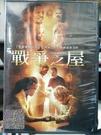 挖寶二手片-P21-070-正版DVD-電影【戰爭之屋】-搶救愛情40天導演(直購價)