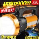 手電筒 手電筒強光充電戶外超亮遠射led探照燈家用大功率超長續航手提燈 夢藝