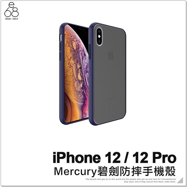 iPhone 12 Pro 防摔手機殼 保護套 霧面背板 輕薄簡單 防指紋 Mercury碧劍 保護殼