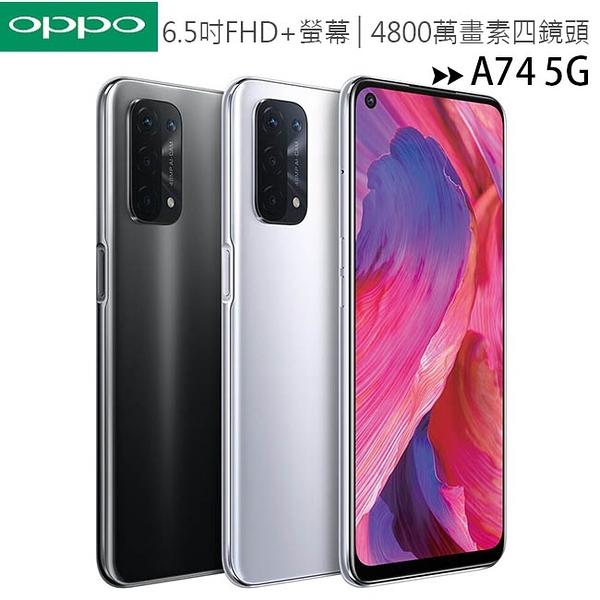 OPPO A74 5G (6G/128G) 6.5吋全能四鏡頭大電量手機CPH2197