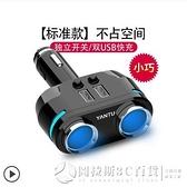 車載充電器快充一拖三多功能點煙器一拖二USB轉換插頭汽車充插座  圖拉斯3C百貨