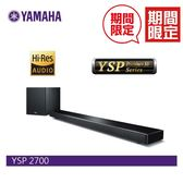 【期間限定+領卷再折200+24期0利率】YAMAHA YSP-2700 高階 Soundbar 無線家庭劇院 公司貨
