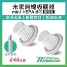 【刀鋒】米家無線吸塵器mini HEPA濾芯(兩個裝)現貨 當天出貨 米家隨手吸塵器HEPA(兩支裝) 濾芯