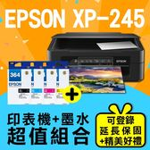 【印表機+墨水送精美好禮組】EPSON XP-245/XP245 4合一Wifi雲端超值複合機+T364150~T364450 原廠1黑3彩