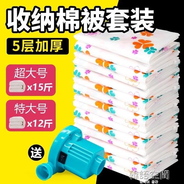 家用超大號加厚抽真空壓縮袋超厚特大裝被子衣服電動電泵收納整理 【韓語空間】