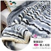 ROYAL Duck日本系列【銀狐貂皮】精緻雙層0.9D˙雙人超細緻˙典藏毛毯(180*230CM)