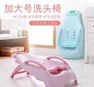 兒童洗頭椅可折疊加大加厚浴盆凳寶寶洗頭床...