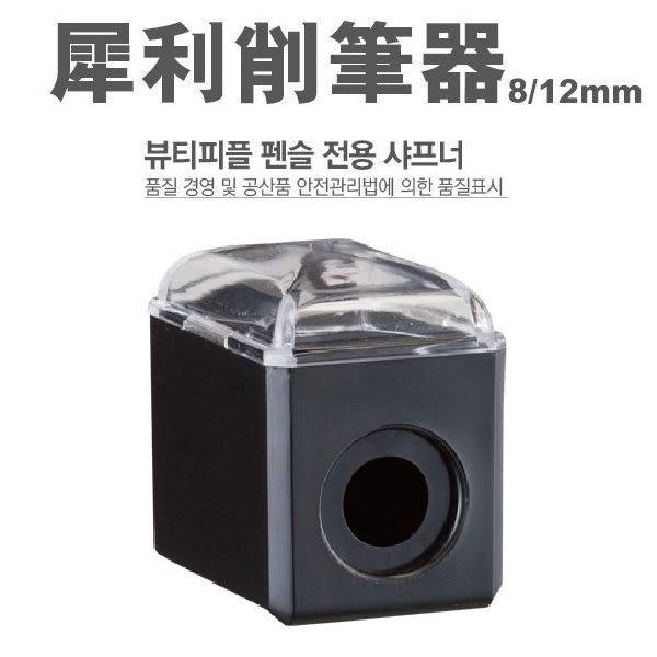 【Miss.Sugar】韓國BEAUTY PEOPLE 犀利削筆器(8mm-眼線膠筆專用)