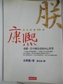【書寶二手書T1/傳記_BMN】康熙-重構一位中國皇帝的內心世界_史景遷, 溫洽溢