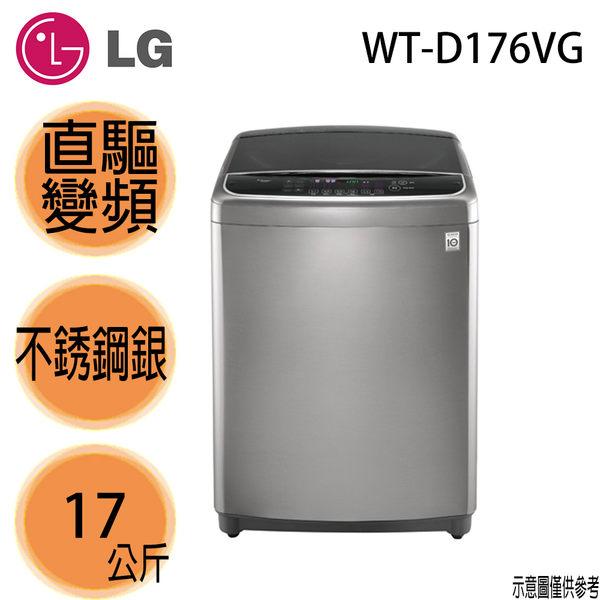 【LG樂金】17公斤 6MOTION DD直立式變頻洗衣機 WT-D176VG 不銹鋼銀