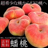 【果之蔬-全省免運】桃仙子蟠桃X1箱(20-22粒/原箱 約3.3公斤±10% 含箱重)