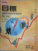 【書寶二手書T1/財經企管_GNV】目標:簡單而有效的常識管理_齊若蘭, 高德拉特